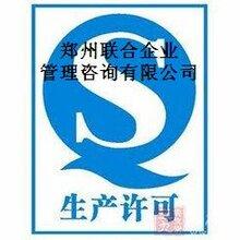 新乡市黄酒生产许可证sc证办理找郑州联合