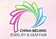 2019北京珠宝展