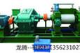 560破膠機山東橡膠機械龍騰橡膠機械有限公司
