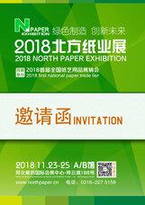 北方紙業展,2018紙業,紙匠杯,紙業