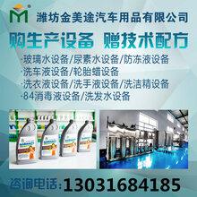 浙江玻璃水设备多少钱防冻液生产厂家图片