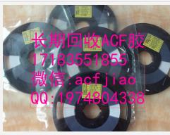 深圳现金回收索尼ACF胶CP16431CP518