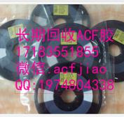 求购ACF胶广东省江苏回收ACF胶AC823