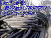 """武夷山电缆回收(电线电缆回收)近期/最近""""商谈""""价格-更新资讯"""