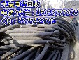 六安電纜回收.調查報告/新聞熱點揭示(六安)廢舊電纜回收價格圖片