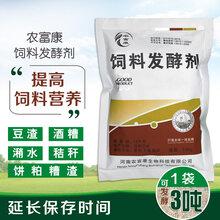 发酵豆饼饲料养猪用的发酵粉菌剂哪里有卖
