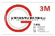3MGT6008胶带