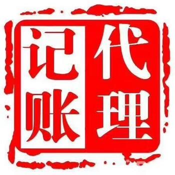 重庆沙坪坝代理记账承诺、(免费工商税务年报)