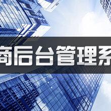廣州微斯咖微商代理管理系統