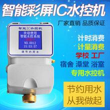 插卡智能水表浴室節水控制器水控器刷卡沐浴器圖片
