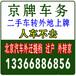 快速辦理車輛落戶上牌外地車輛轉北京指標延期業務