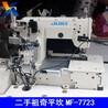 二手祖奇重机平坎MF-7723自动剪线平坎三针五线绷缝机