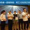 中铸顶模造型机何艳丽到内蒙古参观学习铸造中频炉技术研讨会
