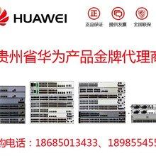 贵阳华为交换机代理商,贵阳华为网络设备总代理商图片