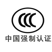 中山灯具出口认证国内认证