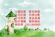 收上海金融信息服务公司的流程