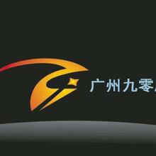 廣州九零服飾有限公司設計包裝圖片