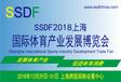 2018上海國際體育場地設施建設與場館服務展覽會
