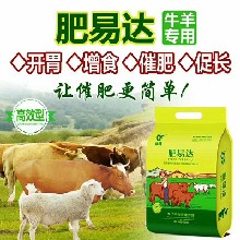 牛吃什么长得快肉牛催肥添加剂牛羊催肥增重王图片