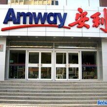 誰知道莆田安利店鋪地址是莆田安利產品哪里有賣?圖片
