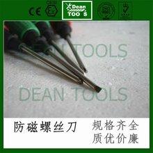 防磁螺絲刀304不銹鋼一字改錐耐腐蝕十字螺絲刀防磁工具圖片