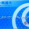 北京回收 商通卡