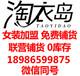 福州时尚品牌折扣女装加盟