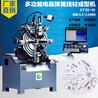 无凸轮弹簧机厂家线材成型机异型弹簧铁线工艺品成型机2D3D成型机