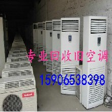 镇海二手空调回收镇海上门回收空调镇海旧空调高价回收