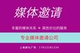 上海门户网站邀请报纸杂志视频媒体网络首页发布