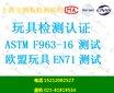 减压玩具欧盟CE认证,拼图玩具3C认证办理,电玩具GB6675检测报告图片