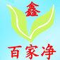 河南家電項目合作,鑫百家凈家政保潔,空調,油煙機清洗圖片