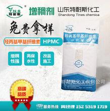 供应干混砂浆用羟丙基甲基纤维素HPMC纯货直销种类齐全