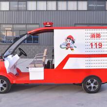 供應成都微型消防站電動消防車封閉4座電動消防車圖片