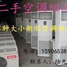 镇海二手空调回收镇海废旧空调回收、镇海上门回收空调