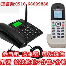 無錫,江陰,宜興無線座機包月優惠套餐辦理咨詢