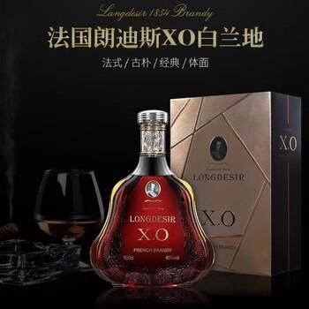 LONGDESIR洋酒朗迪斯法国品牌系列洋酒原装进口现货招商高端礼盒装