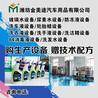 山东金美途生产玻璃水设备,尿素生产设备,防冻液设备免费技术
