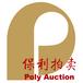 2018北京保利拍卖秋拍面向全国火热征集,详情电话联系