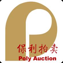 北京保利拍卖公司大型全球征集鉴宝活动地址和联系电话谁知道图片