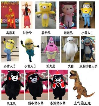 北京出租各种卡通服装564