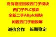 稳定采购西门子PLC以及ABplc模块等电工电气产品