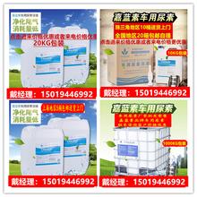 东莞哪里有车用尿素卖东莞车用尿素厂家东莞车用尿素送货上门图片