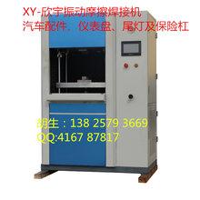 振动摩擦焊接机哪家好摩擦焊接机产品那家最全振动摩擦熔接机厂家直销图片
