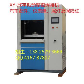 摩擦焊接机摩擦熔接机械振动摩擦焊接机摩擦焊接机焊接机
