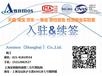 上海哪里能做质检报告、质检报告一般怎么做、电商入驻检测报告办理