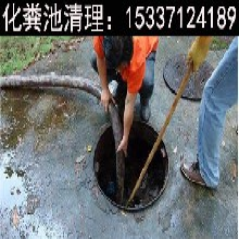 武汉汉南区化粪池粪便清理多少钱