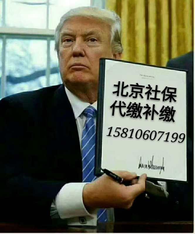 北京市通州区非京籍幼升小社保代缴补缴公司