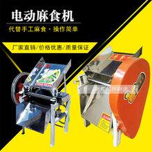 新品小型电动麻食机陕西搓麻什机图片