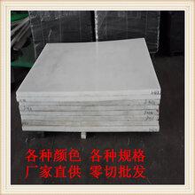 超高分子量聚乙烯板聚乙烯板价格聚乙烯板厂家批发高分子聚乙烯板